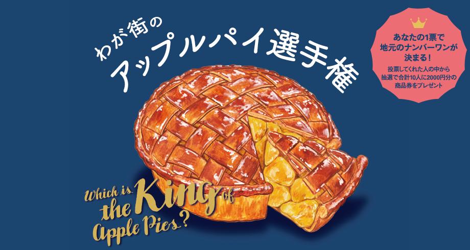 あなたの一票でNo1.アップルパイが決まる! アップルパイ選手権