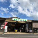 【霧島市牧園】お土産探しに、日常使いに、霧島のイイモノぎゅっと集まってる「霧島ふもとの駅」がオススメ!