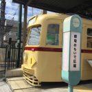 【荒川区西尾久】懐かしくて新しい!都電おもいで広場で都電を満喫!