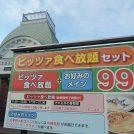 「ピザ工房馬車道」でコスパ抜群なピザ食べ放題!990円@佐倉