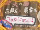 """久喜・蒙麺 火の豚 で """" フュージョン """" なるモノを食しました。 見事なフュージョンっぷでしたぁ~♪"""
