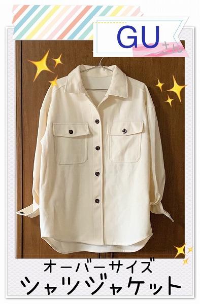 GU オーバーサイズシャツジャケット