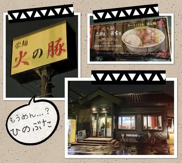 久喜 蒙麺 火の豚