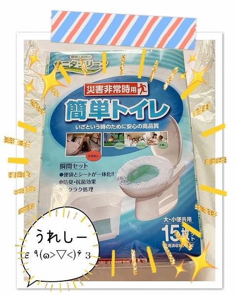 災害非常時用トイレ