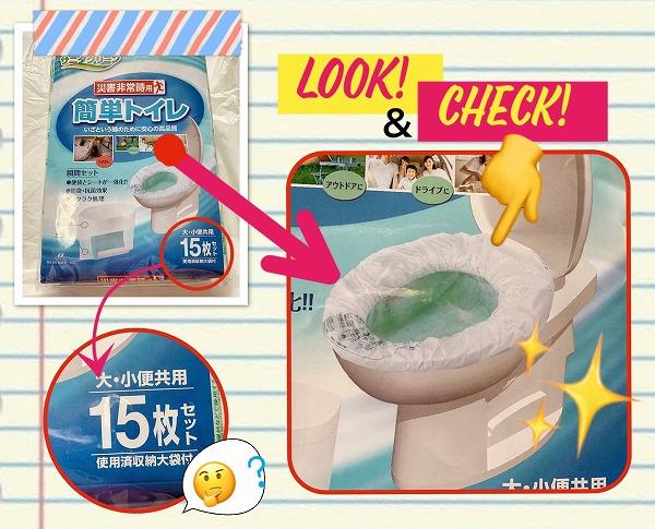 簡単トイレの内容