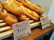 【開店】サンニイベイカー 無添加焼きたて!美味しいよ♪@西武柳沢