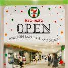 【開店】下北沢駅構内に「セブンイレブン 小田急下北沢店」が10/23オープン!