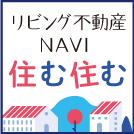 今週末のオープンルーム・見学会をチェック!鹿児島の住宅・土地最新情報<br>リビング不動産NAVI『住む住む』[PR]