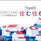 新春キャンペーンや今週末のオープンルーム情報多数!<br>リビング不動産NAVI『住む住む』[PR]