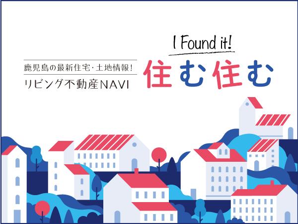 今週末のオープンルーム・見学会情報チェック!鹿児島の住宅・土地最新情報<br>リビング不動産NAVI『住む住む』[PR]