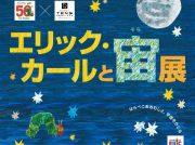 【後楽園】宇宙ミュージアムTeNQ『エリック・カールと宙(そら)展』