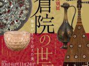 【上野】東京国立博物館 御即位記念特別展「正倉院の世界」光明皇后の祈り
