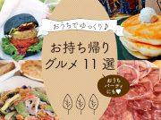 超人気コロッケも丸い餃子も【仙台・宮城】おすすめテイクアウトグルメ11選