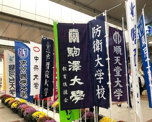 東京箱根間往復大学駅伝競走予選会