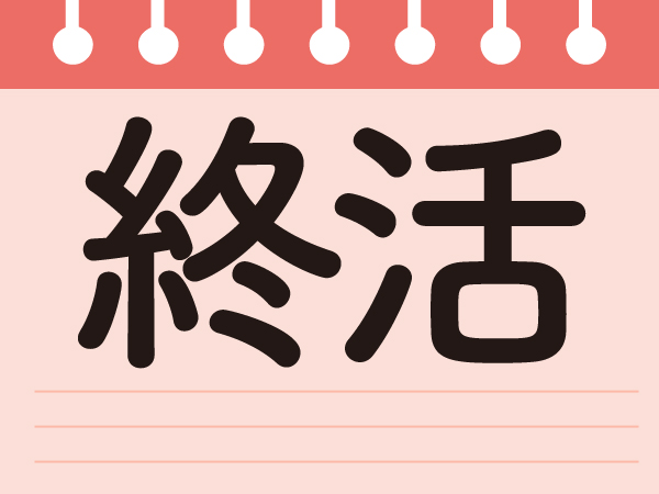 ゆるく始める終活【準備リスト付き】