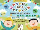 【立川】遊ぶ!学ぶ!食べる!プログラムを楽しもう「アウトドアフェスティバル2019」
