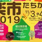 【立川】11/3(日・祝)・4(月・休)は「たちかわ楽市2019」へ行こう!