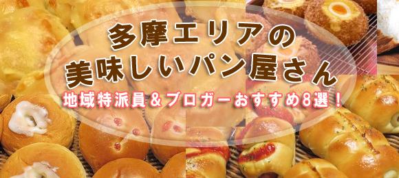 多摩エリアの「美味しいパン屋さん」8選
