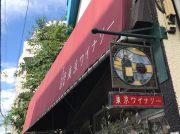 【大泉】都会のワイナリー!身体に優しいワインとランチで癒され時間「東京ワイナリー」
