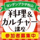 12月の参加者募集中!ヨンデンプラザ松山の料理&カルチャー講座
