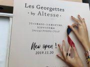 【開店】レ・ジョルジェット・バイ・アルテス青山店が11月30日オープン