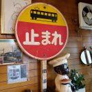 昭和レトロな純喫茶♪鉄道ファン必見。東住吉区「喫茶 サンレモン」