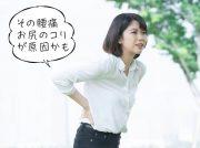 その腰痛【お尻のコリ】が原因かも!?腰痛改善のために知っておきたいこと