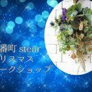 12/7(土)・8(日)一番町stear「クリスマスワークショップ」★応募はこちら