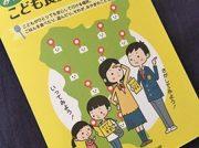 宮城県内74カ所の情報が一冊に「みやぎこども食堂GO」誕生 ~ あれこれ調査隊