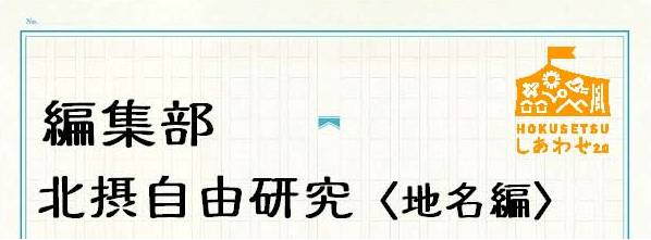 「ごふく」じゃないの?大阪池田市「呉服町」の読み方と由来は?