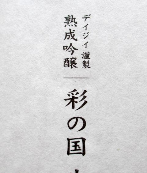 1911_daisysaisyoku2