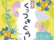 くっつくことはいいことだ! 企画展「くっつきぐらし」@ふなばし三番瀬環境学習館