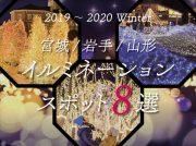 2019-2020冬|宮城・岩手・山形イルミネーションスポット8選