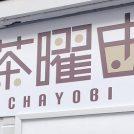 【開店】茶曜日 阿佐ヶ谷店 空前のタピオカブーム