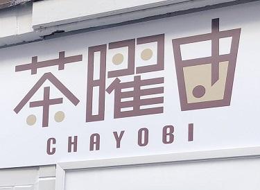 2019chayoubi3
