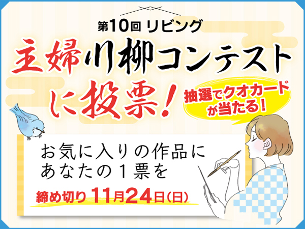 【投票募集】あなたも審査員!「第10回リビング主婦川柳コンテスト」