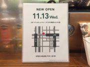 【開店】11月13日(水)オープン! 「スターバックス コーヒー クリスタ長堀ウエスト店」