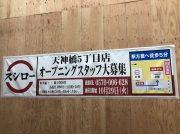 【開店】12月中旬オープン! 「スシロー 天神橋5丁目店」