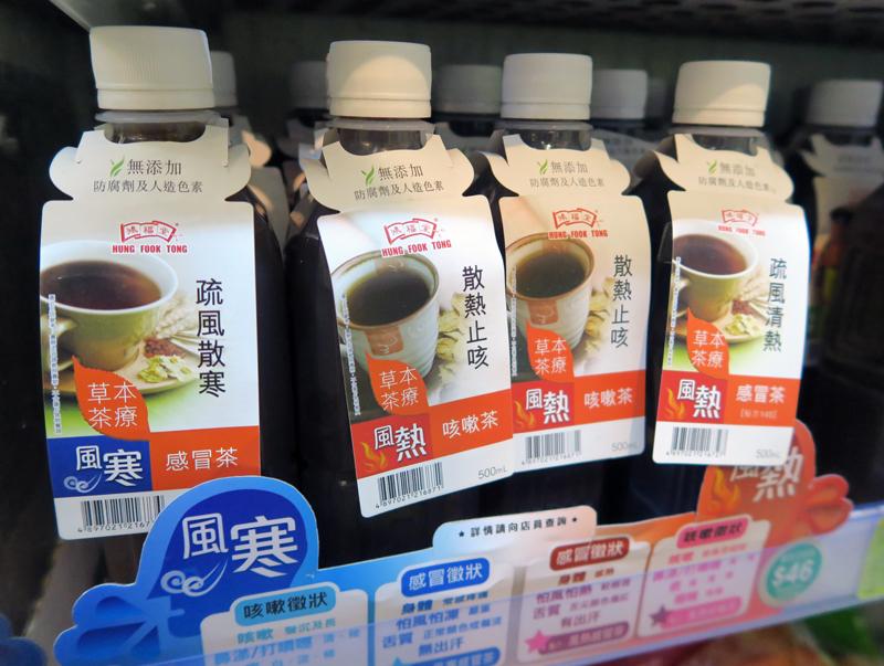 香港の風寒・風熱別健康茶
