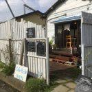 和光大学ポプリホール鶴川近くの古民家カフェ【花と海】