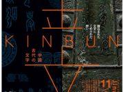 【六本木】泉屋博古館分館 ポップな中国古代文字「金文」は漢字のルーツ