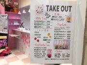 【開店】10月24日オープン!タピオカドリンク専門店「サンタピ 神戸三宮店」