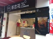 10月10日オープン!神戸元町・タピオカドリンク専門店「奉茶 茶恋花(チャレンカ)」