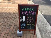 【開店】10月15日オープン!西元町「日本茶カフェ やわやわ」