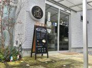 【宇都宮】知る人ぞ知る!子連れに嬉しい隠れ家カフェ「FLAT Cafe(フラットカフェ)」