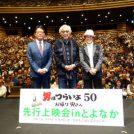 映画「男はつらいよ お帰り 寅さん」豊中市名誉市民・山田洋次監督と浜村淳さんがトークショー