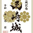 【from 尼崎】尼崎城で御登城記念証が発売されました