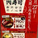 【開店】上大岡肉寿司11/27 オープン!【上大岡】
