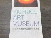 吉祥寺のど真ん中で心静かに芸術を楽しむ@武蔵野市立吉祥寺美術館