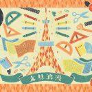 今年は文具浪漫!!『文具女子博2019』約5万点の文具でさらにパワーアップの4日間!@東京流通センター